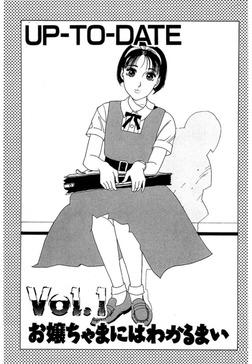 彼女の陰謀4 分冊版 お嬢ちゃまにはわかるまい-電子書籍