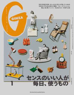 GINZA(ギンザ) 2021年 1月号 [センスのいい人が毎日、使うもの]-電子書籍