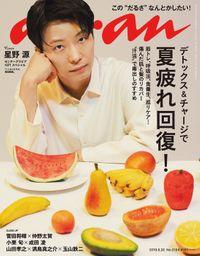 anan(アンアン) 2019年 8月28日号 No.2164 [デトックス&チャージで夏疲れ回復!]
