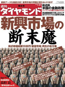 週刊ダイヤモンド 09年1月31日号-電子書籍