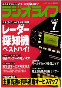 ラジオライフ2002年7月号