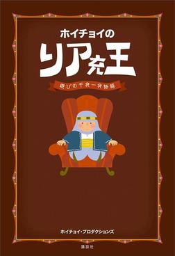 ホイチョイの リア充王 遊びの千夜一夜物語-電子書籍