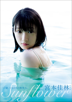宮本佳林 写真集 『 SunFlower 』-電子書籍