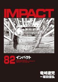 インパクト 82