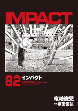 インパクト 82-電子書籍