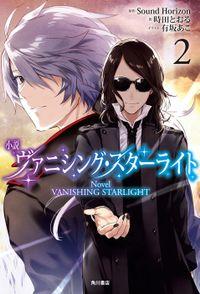 小説 ヴァニシング・スターライト2