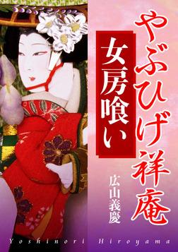 やぶひげ祥庵 女房喰い-電子書籍