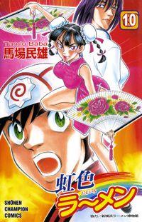 虹色ラーメン(10)