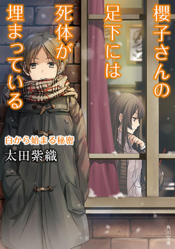 櫻子さんの足下には死体が埋まっている 白から始まる秘密-電子書籍