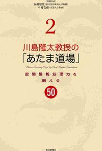 川島隆太教授の「あたま道場」2 空間情報処理力を鍛える50