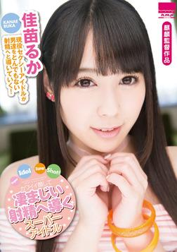 Super Idol Super Shot!! ~カワイイ顔して凄まじい射精へ導くスーパーアイドル~ 佳苗るか-電子書籍