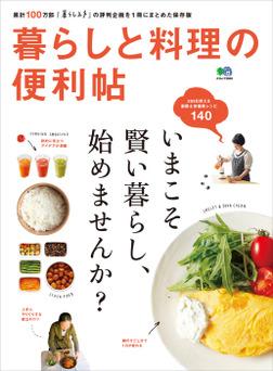 暮らしと料理の便利帖-電子書籍