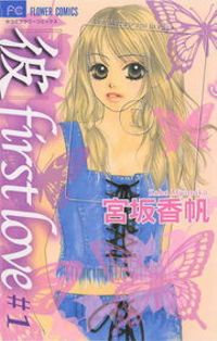 「彼」first love(1)