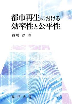 都市再生における効率性と公平性-電子書籍