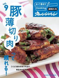 おトク素材でCooking♪ vol.9 豚薄切り肉って頼れる!