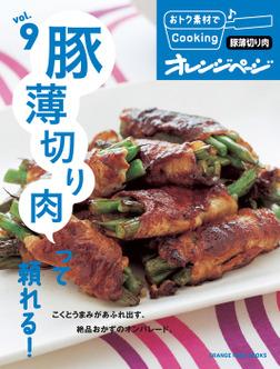おトク素材でCooking♪ vol.9 豚薄切り肉って頼れる!-電子書籍