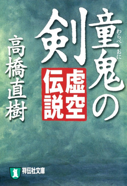 童鬼の剣 虚空伝説-電子書籍