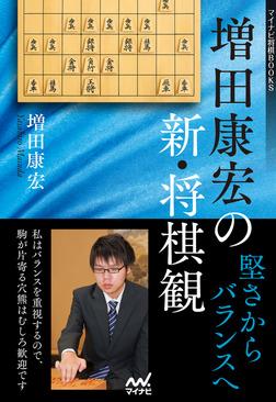増田康宏の新・将棋観 堅さからバランスへ-電子書籍