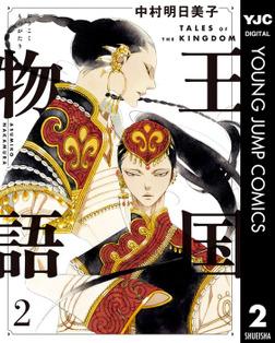 王国物語 2-電子書籍