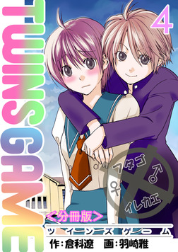TWINS GAME【分冊版】 4巻-電子書籍