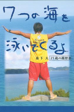 7つの海を泳いでくるよ : 森下大21歳の履歴書-電子書籍