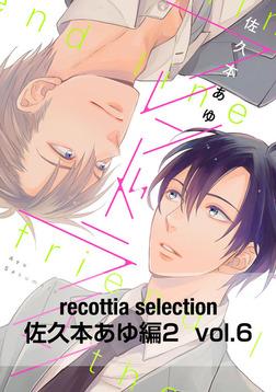 recottia selection 佐久本あゆ編2 vol.6-電子書籍