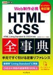 できるポケット Web制作必携 HTML&CSS全事典 改訂版 HTML Living Standard & CSS3/4対応