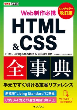 できるポケット Web制作必携 HTML&CSS全事典 改訂版 HTML Living Standard & CSS3/4対応-電子書籍