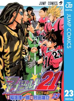アイシールド21 23-電子書籍