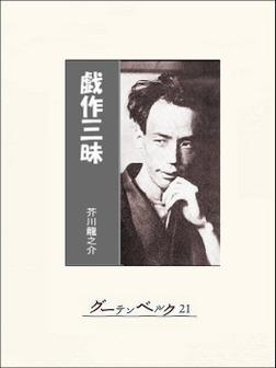 戯作三昧-電子書籍