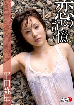 平田弥里「恋の記憶」-電子書籍