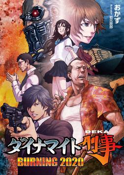 ダイナマイト刑事 BURNING 2020(桜ノ杜ぶんこ)-電子書籍