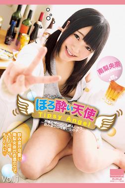 ほろ酔い天使 Vol.1 / 南梨央奈-電子書籍
