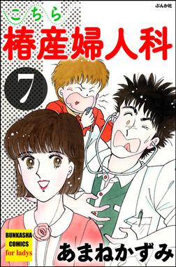こちら椿産婦人科 7-電子書籍