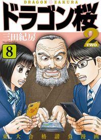 DragonZakura2 (8)