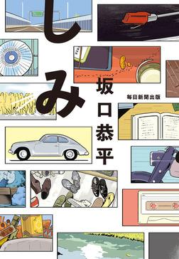 しみ(毎日新聞出版)-電子書籍