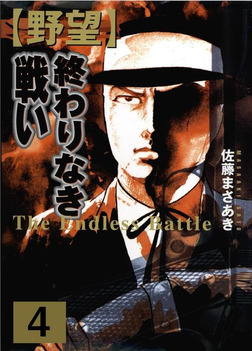 野望(4)-電子書籍