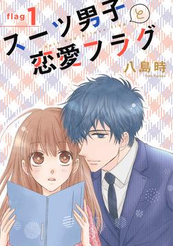 スーツ男子と恋愛フラグ[1話売り] story01-電子書籍