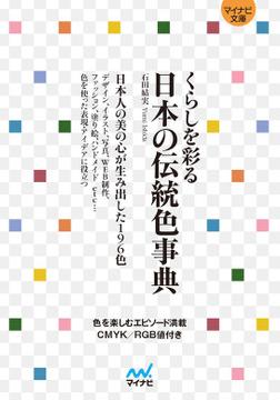 【マイナビ文庫】くらしを彩る 日本の伝統色事典-電子書籍