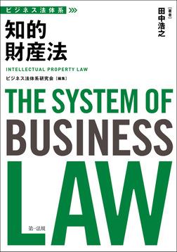 ビジネス法体系 知的財産法-電子書籍