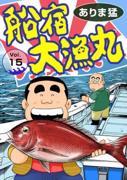 船宿 大漁丸15-電子書籍
