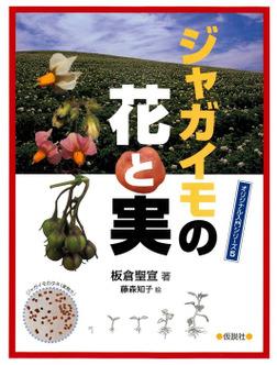 ジャガイモの花と実-電子書籍