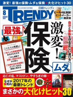 日経トレンディ 2017年 8月号 [雑誌]-電子書籍