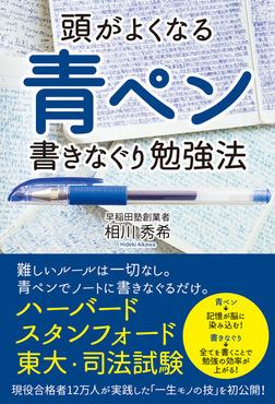頭がよくなる 青ペン書きなぐり勉強法-電子書籍