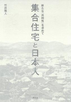 集合住宅と日本人-電子書籍