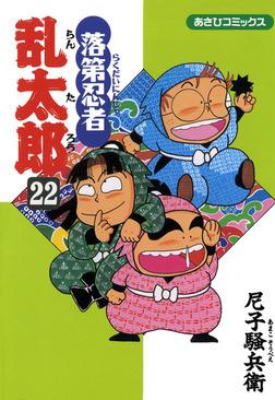 落第忍者乱太郎 22巻-電子書籍