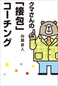 クマさんの「接包」コーチング