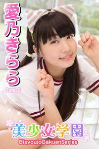 美少女学園 愛乃きらら Part.2