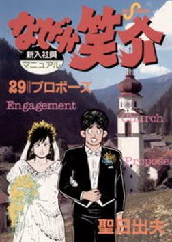 なぜか笑介(しょうすけ)(29)-電子書籍