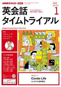 NHKラジオ 英会話タイムトライアル 2020年1月号